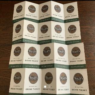 タリーズコーヒー(TULLY'S COFFEE)のタリーズコーヒー ドリンクチケット(フード/ドリンク券)
