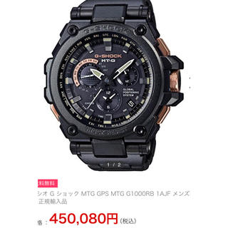ジーショック(G-SHOCK)の世界限定1000個のG-SHOCK MTG-G1000RB-1AJF(腕時計(アナログ))