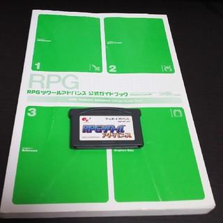 ゲームボーイアドバンス(ゲームボーイアドバンス)のRPGツクールアドバンス+公式ガイドブック(携帯用ゲームソフト)