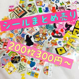 ディズニー(Disney)のシール大量まとめ売り☆200枚〜(シール)
