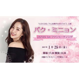 パクミニョン JAPAN  1st ファンミーティング(その他)