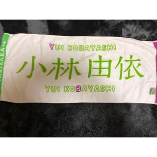 ケヤキザカフォーティーシックス(欅坂46(けやき坂46))の欅坂46 小林由依 初期タオル(女性アイドル)