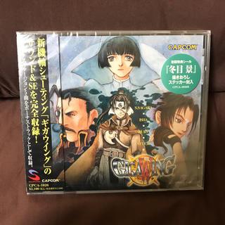 カプコン(CAPCOM)のギガウイング オリジナル サウンドトラック(ゲーム音楽)