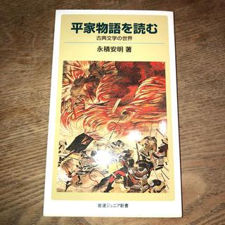 イワナミショテン(岩波書店)の平家物語を読む(人文/社会)