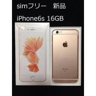 アップル(Apple)のローズ iPhone6s 16GB 新品 simフリー 残債無 制限○(スマートフォン本体)