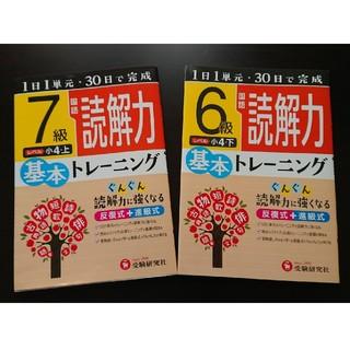 読解力 基本トレーニング 7級 6級 小4