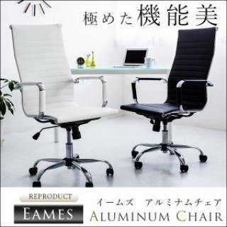 【新生活!】イームズ チェア アルミナム ハイバック オフィスチェア(デスクチェア)