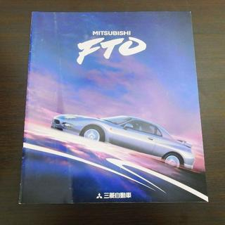 三菱自動車 FTO カタログセット 1994年(カタログ/マニュアル)