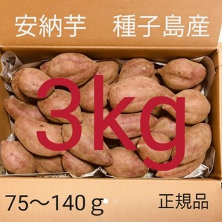 安納芋 3キロ 送料無料 種子島産 完熟 さつまいも