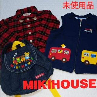 mikihouse - 未使用ミキハウスベストとシャツ&リュック