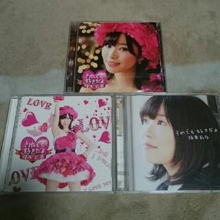 エーケービーフォーティーエイト(AKB48)の指原莉乃 それでも好きだよ Type ABC 3枚セット(ポップス/ロック(邦楽))