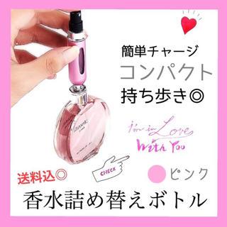 香水詰め替えボトル ピンク♡持ち歩きに クイックアトマイザー 容器(その他)