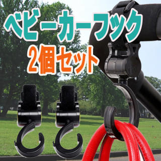 マルチ フック 2個入り ベビーカー 万能フック 360度回転(ベビーカー用アクセサリー)