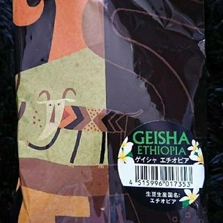 カルディ(KALDI)の希少珈琲豆  ゲイシャ エチオピア 1人分 10g カルディ(コーヒー)