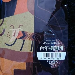 カルディ(KALDI)の希少珈琲豆 百年樹 1人分 10g カルディ(コーヒー)