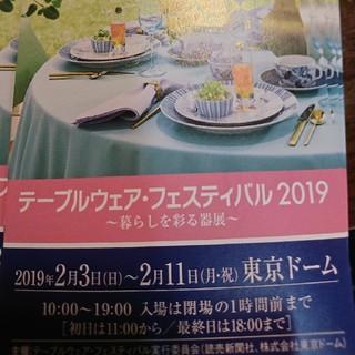 テーブルウェアフェスティバル219(その他)
