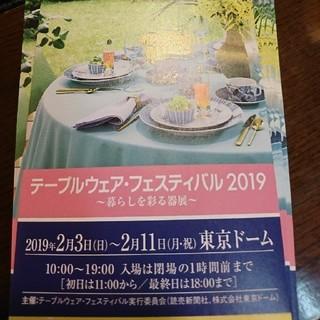 テーブルウェアフェスティバル2019(その他)