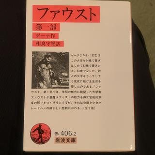 イワナミショテン(岩波書店)のゲーテ ファウスト 第一部(文学/小説)