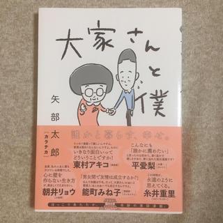 大家さんと僕(4コマ漫画)