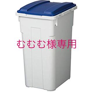 連結 カラー フタ付 分別 ペール 45L つながる ゴミ箱 (ごみ箱)