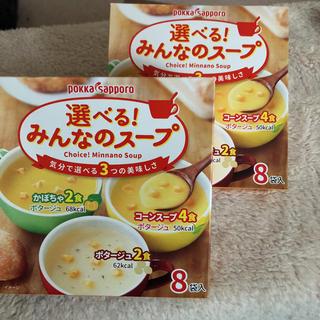 カップスープ 選べる!みんなのスープ 2箱(インスタント食品)
