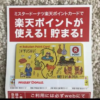 ラクテン(Rakuten)の地域限定!楽天 カード(ショッピング)
