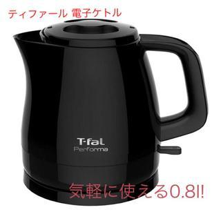 T-fal(ティファール) 電子ケトル 0.8L ブラック(電気ケトル)