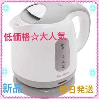【低価格☆新品】電気ケトル 1.0L(電気ケトル)