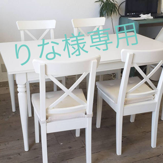 りな様専用!IKEA ダイニングテーブル イス セット(ダイニングテーブル)
