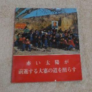 1969年 毛沢東 古書 外文出版社《北京》【激レア】(ニュース/総合)