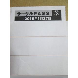1/27 TOKYO FES Jan.2019 サークルチケット(BL)