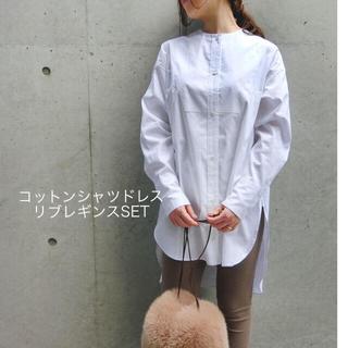 グリード(GREED)のhholic  コットンシャツドレス、リブレギンスセット(レギンス/スパッツ)
