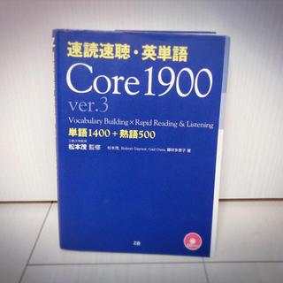 速読速聴・英単語 Core1900ver.3