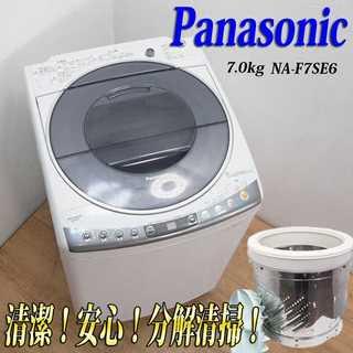 ファミリー向け 7.0kg 洗濯機 Panasonic IS33