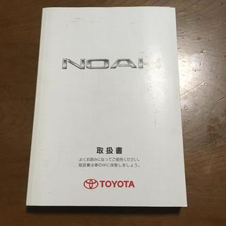 トヨタ(トヨタ)のトヨタ ノア 取扱書(カタログ/マニュアル)