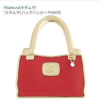 キタムラ(Kitamura)の新品 Kitamura キタムラ バッグハンガー(キーホルダー)