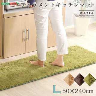 人気☆ フィラメント・キッチンマットLサイズ(50×240cm)洗えるラグマット(キッチンマット)