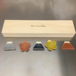 アフタヌーンティー(AfternoonTea)のアフタヌーンティー  箸置き5個セット 新品未使用(食器)