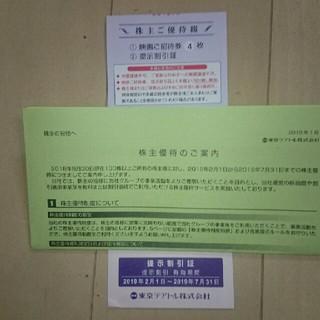 東京テアトル株主優待  招待券4枚+提示割引証(男性名義) (その他)
