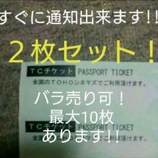 TOHOシネマズ TCチケット 2枚セット(その他)