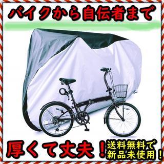 バイク用カバー高品質UVカット防水撥水加工(装備/装具)