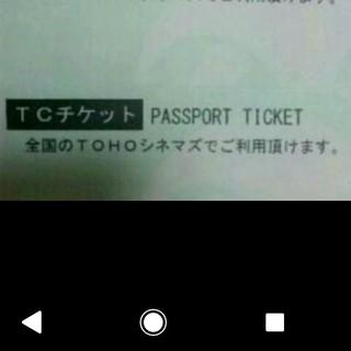 TOHOシネマズ TCチケット 1枚(その他)
