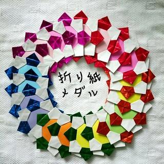 ☆キラキラ☆折り紙メダル 【20枚】(その他)