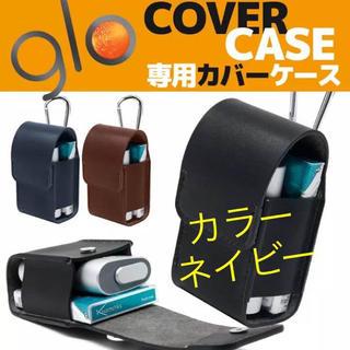 グロー(glo)のglo専用レザーケース カラビナ付 ネイビー 新品・未使用(タバコグッズ)