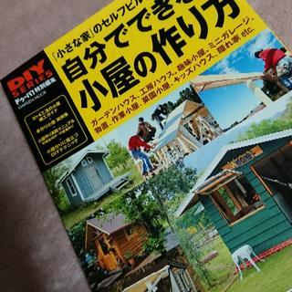 DIY SERIES 「自分でできる!小屋の作り方」(趣味/スポーツ)