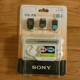 ソニー(SONY)のSONY 手回し充電 非常用ラジオ ICF-B02(防災関連グッズ)