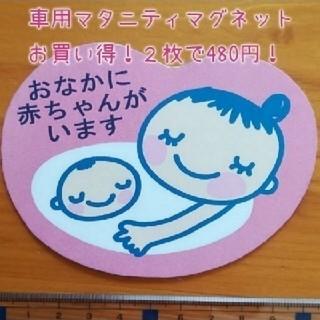 車用マタニティマークマグネット1枚(その他)