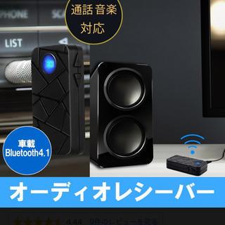 Bluetoothオーディオレシーバー(カーオーディオ)
