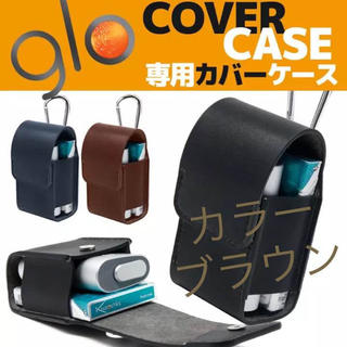 グロー(glo)のglo専用レザーケース カラビナ付 ブラウン 新品・未使用(タバコグッズ)