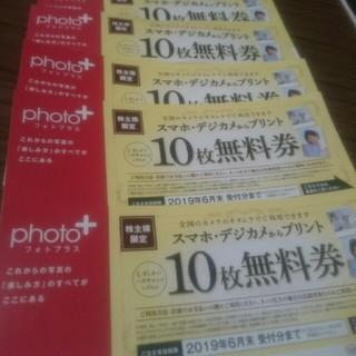 キタムラ(Kitamura)のカメラのキタムラ 50枚プリント無料券(その他)